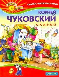 Чуковский К.И. - Чуковский Сказки обложка книги