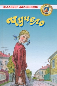 Гальдяев В., Железников В.К. - Чучело. обложка книги
