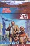 Лукин Е.Ю. - Чушь собачья обложка книги