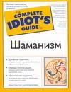 Скотт Джини Грэм - Шаманизм обложка книги