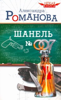 Романова Александра - Шанель № 007 обложка книги