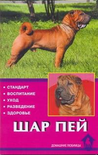 Канлифф Д. - Шар-пей обложка книги