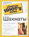 Вольф П - Шахматы обложка книги