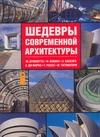 Агнолетто М. - Шедевры современной архитектуры обложка книги