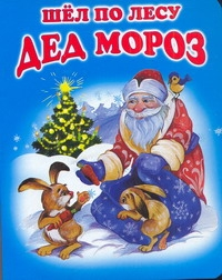 Реброва Н., Смирнова Е.Р. - Шел по лесу Дед Мороз обложка книги