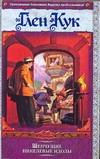 Кук Г. - Шепчущие никелевые идолы обложка книги