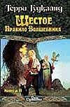 Шестое Правило Волшебника, или Вера падших: Роман в 2 кн. Кн. 2 Гудкайнд Т.