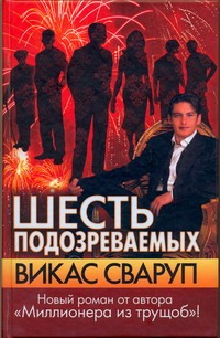 Шесть подозреваемых Сваруп Викас