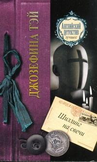 Бросалина Е.К., Тэй Джозефина - Шиллинг на свечи обложка книги