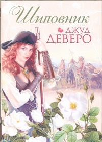 Деверо Д. - Шиповник обложка книги