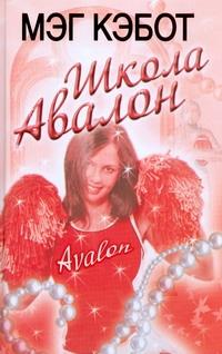 Кэбот М. - Школа Авалон обложка книги