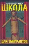 Липскеров Д. - Школа для эмигрантов обложка книги