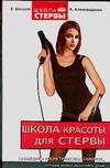 Александрова А., Шацкая Е. - Школа красоты для стервы обложка книги