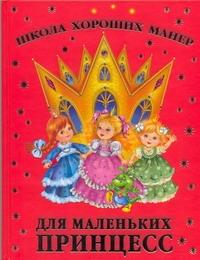 Школа хороших манер для маленьких принцесс Хрусталева Е.Н.