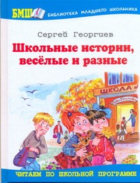 Георгиев С.Г. - Школьные истории, веселые и разные обложка книги