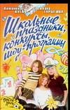 Кугач А.Н., Турыгина С.В. - Школьные праздники, конкурсы, шоу-программы обложка книги