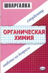 Барабанов С.В. - Шпар.Органическая химия обложка книги