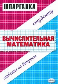 Мозговая К.В. - Шпаргалка Вычислительная математика обложка книги