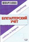 Заикина С.А. - Шпаргалка по бухгалтерскому учету обложка книги