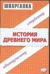 Бабаев Г.А., Шамхалова С.Ш. - Шпаргалка по истории Древнего мира обложка книги
