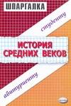 Казакова В.Н. - Шпаргалка по истории Средних веков обложка книги