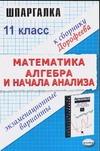 Дорофеев Н.В. - Шпаргалка по математике и алгебре и началам анализа обложка книги