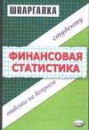 Яковлева А.В. - Шпаргалка. Финансовая статистика обложка книги