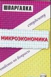 Татарников Е.А. - Шпаргалка.Микроэкономика обложка книги