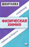 Генералов С.В. - Шпаргалка.Физическая химия обложка книги
