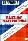 Морозов А.В. - Шпаргалки по высшей математике для студентов экономических и гуманитарных специа обложка книги