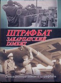 Гайдук Ю. - Штрафбат. Закарпатский гамбит обложка книги