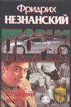 Незнанский Ф.Е. - Штрафной удар обложка книги