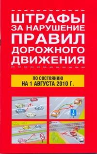 - Штрафы за нарушение правил дорожного движения по состоянию на 1 августа 2010 обложка книги