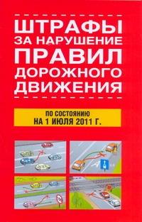 Штрафы за нарушение правил дорожного движения по состоянию на 1 июля 2011