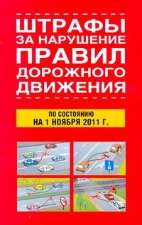 - Штрафы за нарушение правил дорожного движения по состоянию на 1 ноября 2011 г. обложка книги