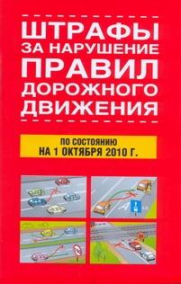 - Штрафы за нарушение правил дорожного движения по состоянию на 1 октября 2010 обложка книги