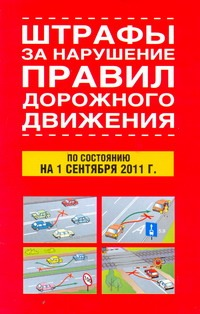 - Штрафы за нарушение правил дорожного движения по состоянию на 1 сентября 2011 г. обложка книги