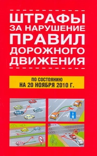 - Штрафы за нарушение правил дорожного движения по состоянию на 20 ноября 2010 обложка книги