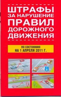 - Штрафы за нарушение правил дорожного движения. По состоянию на 01.04.2011 г. обложка книги