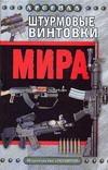 Попенкер М.Р. - Штурмовые винтовки мира обложка книги
