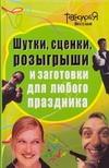 Панова Л.П. - Шутки, сценки, розыгрыши и заготовки для любого праздника обложка книги
