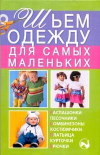 Выскребенцева Е.В. - Шьем одежду для самых маленьких обложка книги
