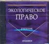 Винокуров А. - Э:Экологическое право(уч)CD обложка книги