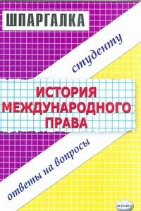 Левина Л.Н. - Экз:Шпар.История международного права обложка книги