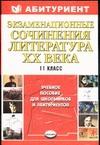 - Экзаменационные сочинения. Литература ХХ века. 11 класс обложка книги