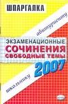 - Экзаменационные сочинения. Свободные темы. 2006/2007 учебный год обложка книги