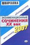 - Экзаменационные сочинения. ХХ век. 2006/2007 учебный год обложка книги