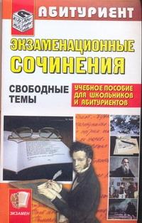 - Экзаменационные сочинения.Свободные темы обложка книги
