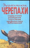 Чегодаев А.Е. - Экзотические черепахи обложка книги