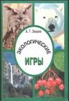 Зверев А.Т. - Экологические игры обложка книги
